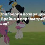 Стивен Спилберг и возвращение Пинки и Брейна в первом трейлере «Анимашек»
