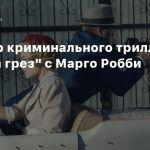 Трейлер криминального триллера «Страна грез» с Марго Робби
