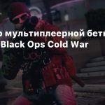 Трейлер мультиплеерной беты Call of Duty: Black Ops Cold War