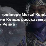В новом трейлере Mortal Kombat 11 Джонни Кейдж рассказывает о приемах Рейна
