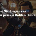 В Rainbow Six Siege стал доступен режим Golden Gun 2.0