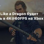 Yakuza: Like a Dragon будет работать в 4K@60FPS на Xbox Series X