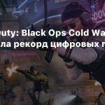 Call Of Duty: Black Ops Cold War поставила рекорд цифровых продаж серии