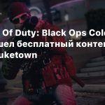 Для Call Of Duty: Black Ops Cold War вышел бесплатный контент по карте Nuketown