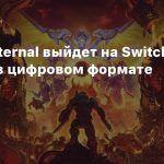 DOOM Eternal выйдет на Switch только в цифровом формате