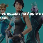 Epic Games подала на Apple в суд в Австралии