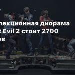 Эта коллекционная диорама Resident Evil 2 стоит 2700 долларов