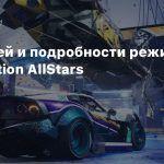 Геймплей и подробности режимов Destruction AllStars