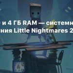 GTX 570 и 4 ГБ RAM — системные требования Little Nightmares 2