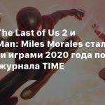 Hades, The Last of Us 2 и Spider-Man: Miles Morales стали лучшими играми 2020 года по версии журнала TIME