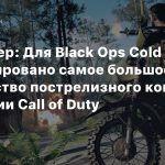 Инсайдер: Для Black Ops Cold War запланировано самое большое количество пострелизного контента в истории Call of Duty