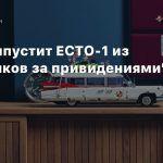 LEGO выпустит ECTO-1 из «Охотников за привидениями»