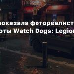 NVIDIA показала фотореалистичные скриншоты Watch Dogs: Legion