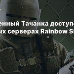 Обновленный Тачанка доступен на основных серверах Rainbow Six Siege