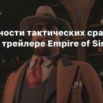 Подробности тактических сражений в новом трейлере Empire of Sin