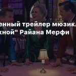 Полноценный трейлер мюзикла «Выпускной» Райана Мерфи