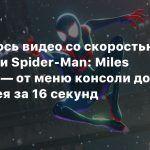 Появилось видео со скоростью загрузки Spider-Man: Miles Morales на PS5 — от меню консоли до геймплея за 16 секунд