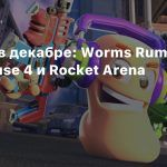 PS Plus в декабре: Worms Rumble, Just Cause 4 и Rocket Arena