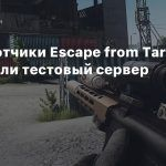 Разработчики Escape from Tarkov запустили тестовый сервер