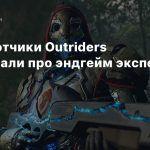 Разработчики Outriders рассказали про эндгейм-экспедиции