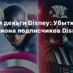 Считаем деньги Disney: Убытки и 73 миллиона подписчиков Disney+