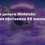 Считаем деньги Nintendo: Компания поставила 68 миллионов Switch
