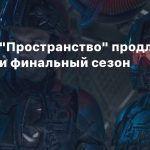 Сериал «Пространство» продлен на шестой и финальный сезон