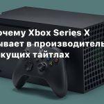 СМИ: Почему Xbox Series X проигрывает в производительности PS5 в текущих тайтлах