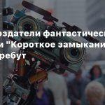 СМИ: Создатели фантастической комедии «Короткое замыкание» снимут ребут