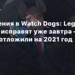 Сохранения в Watch Dogs: Legion на Xbox исправят уже завтра — онлайн отложили на 2021 год