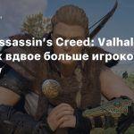 Старт Assassin's Creed: Valhalla привлек вдвое больше игроков, чем Odyssey