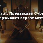 Steam-чарт: Предзаказы Cyberpunk 2077 удерживают первое место