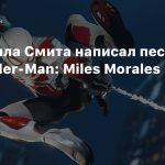 Сын Уилла Смита написал песню для Spider-Man: Miles Morales
