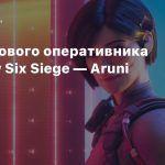 Тизер нового оперативника Rainbow Six Siege — Aruni
