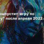 Ubisoft выпустит игру по «Аватару» после апреля 2022 года