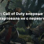UK-чарт: Call of Duty впервые за 13 лет стартовала не с первого места
