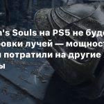 В Demon's Souls на PS5 не будет трассировки лучей — мощность консоли потратили на другие эффекты
