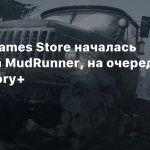 В Epic Games Store началась раздача MudRunner, на очереди Cave Story+