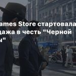 В Epic Games Store стартовала распродажа в честь «Черной пятницы»