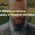 В Ubisoft Store началась распродажа к Черной пятнице