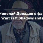 Видео: Николай Дроздов о фауне World of Warcraft Shadowlands
