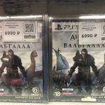 Владельцев PlayStation 5 успокоили: Никаких Assassin's Creed Valhalla за 7 тысяч рублей