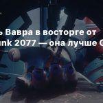 Даниэль Вавра в восторге от Cyberpunk 2077 — она лучше GTA V и RDR 2