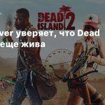 Deep Silver уверяет, что Dead Island 2 еще жива