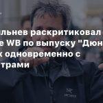Дени Вильнев раскритиковал премьеру «Дюны» в HBO Max одновременно с кинотеатрами