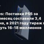DigiTimes: Поставки PS5 за первый месяц составили 3.4 миллиона, в 2021 году тираж может достигнуть 18 миллионов