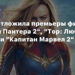 Disney отложила премьеры фильмов «Черная Пантера 2», «Тор: Любовь и гром» и «Капитан Марвел 2»