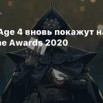 Dragon Age 4 вновь покажут на The Game Awards 2020