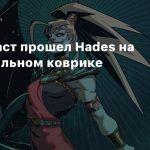 Энтузиаст прошел Hades на танцевальном коврике