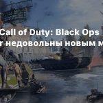 Игроки Call of Duty: Black Ops Cold War недовольны новым меню